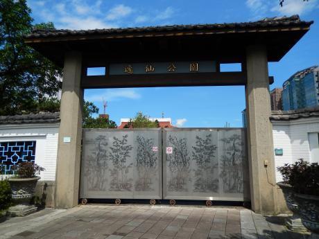 台北2016.7台北・国父史蹟記念館