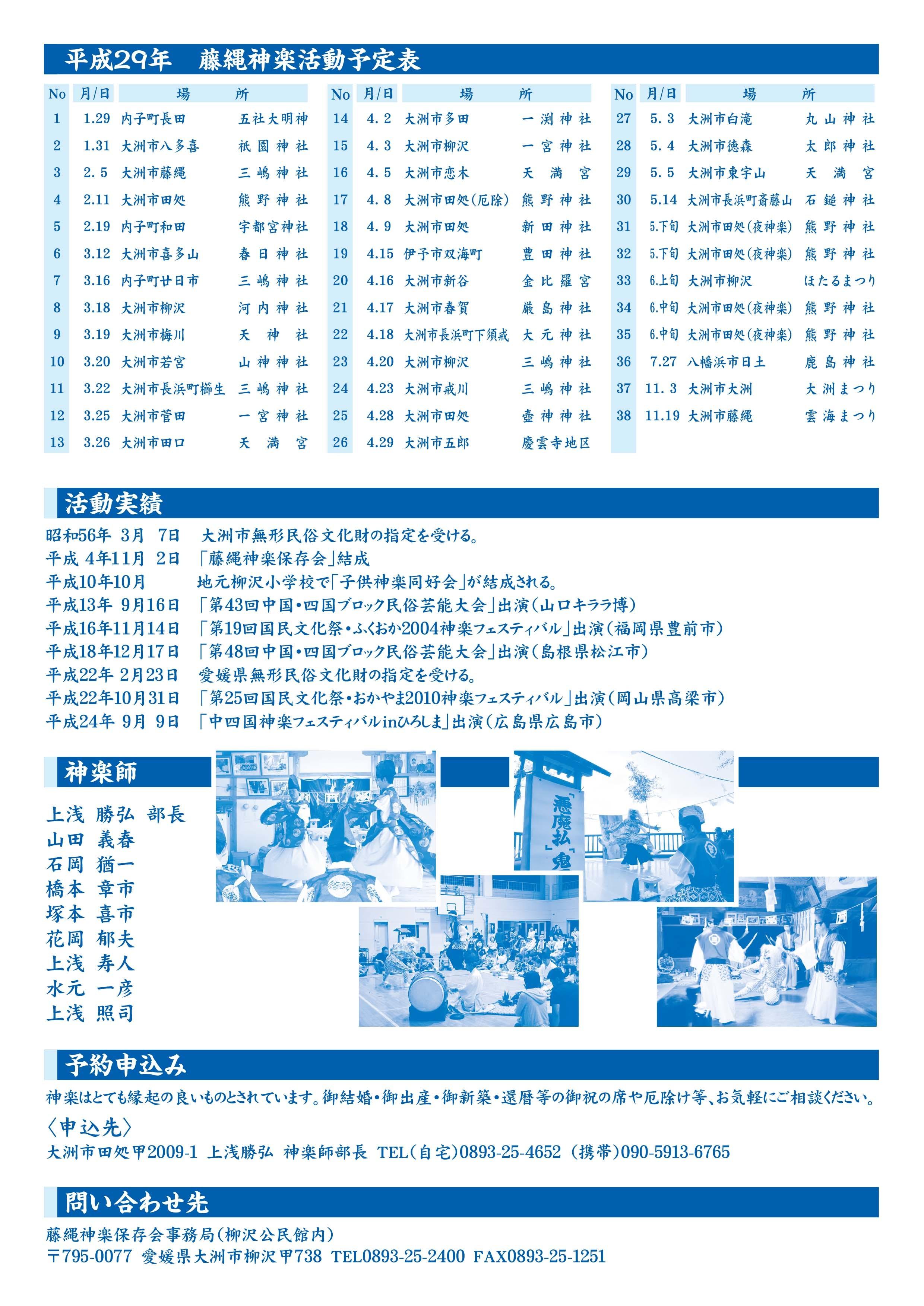 H29藤縄神楽紹介チラシ裏面JPEG