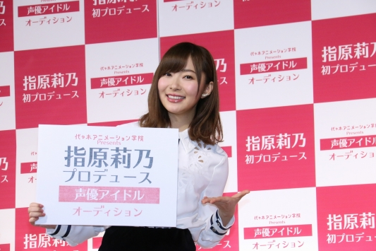 HKT48の指原莉乃が声優アイドルをプロデュース!「秋元康を超えたい」