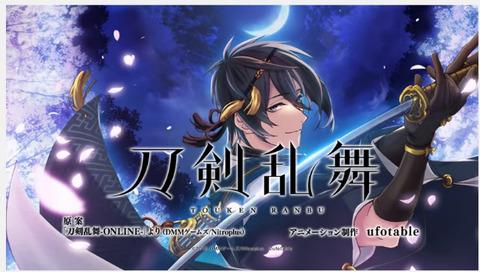 ufotable版『刀剣乱舞』のアニメが2017年7月から放送!正式タイトルも『活撃/刀剣乱舞』に決定!