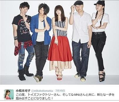 声優・小松未可子さん、今日のライブで「キングレコードに切られたのは予想外」と暴露した模様