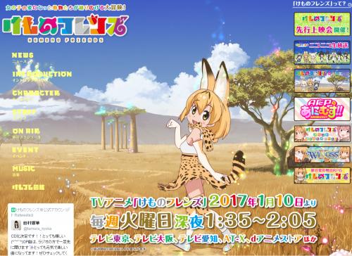 【画像・小ネタ】1月アニメ『けものフレンズ』放送日時発表!30分アニメだった!