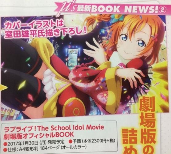 【画像・小ネタ】『ラブライブ!The School Idol Movie』 劇場版オフィシャルBOOKが発売決定!表紙は描き下ろし穂乃果ちゃん!