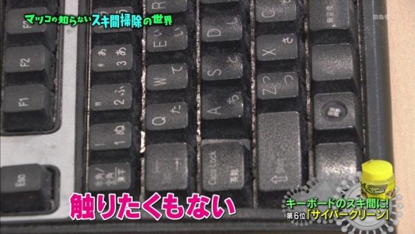 【悲報】TBS『マツコの知らない世界』の掃除グッズの特集で悪質な編集wwwww