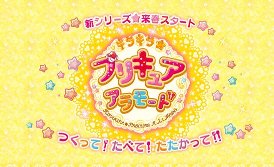 来季のプリキュアは「キラキラ☆プリキュアアラモード」で確定! あとはキャラとキャストだな
