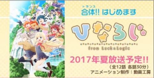 【PV追加】ラクエンロジックアニメ新シリーズ『ひなろじ~from Luck & Logic~』が2017年夏より放送!! 前のやつらリストラかwwww