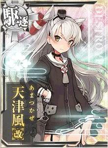 amatsukaze_1.jpg