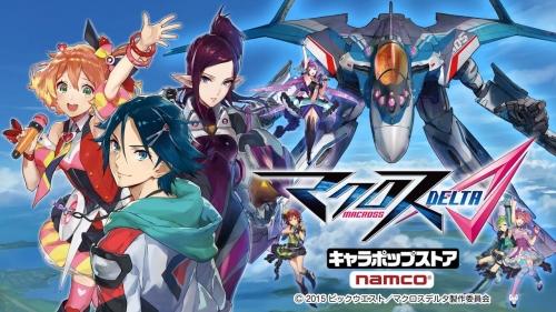 【速報】『マクロス』TVアニメ最新作が2018年に放送決定!!!