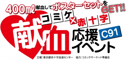 kenketsu-logo_c091.jpg