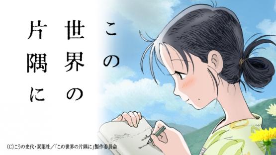 キネマ旬報、読者選出日本映画ベスト・テンの1位も「この世界の片隅に」 「君の名は。」は4位