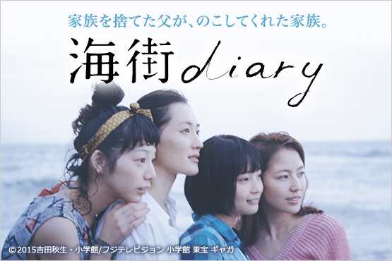 『海街diary』の監督「君の名は。は当たる要素てんこ盛りだから売れただけ、女子高生とタイムスリップが通用するのは日本だけ」