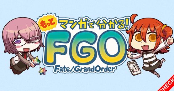 manga_fgo_ogp.png