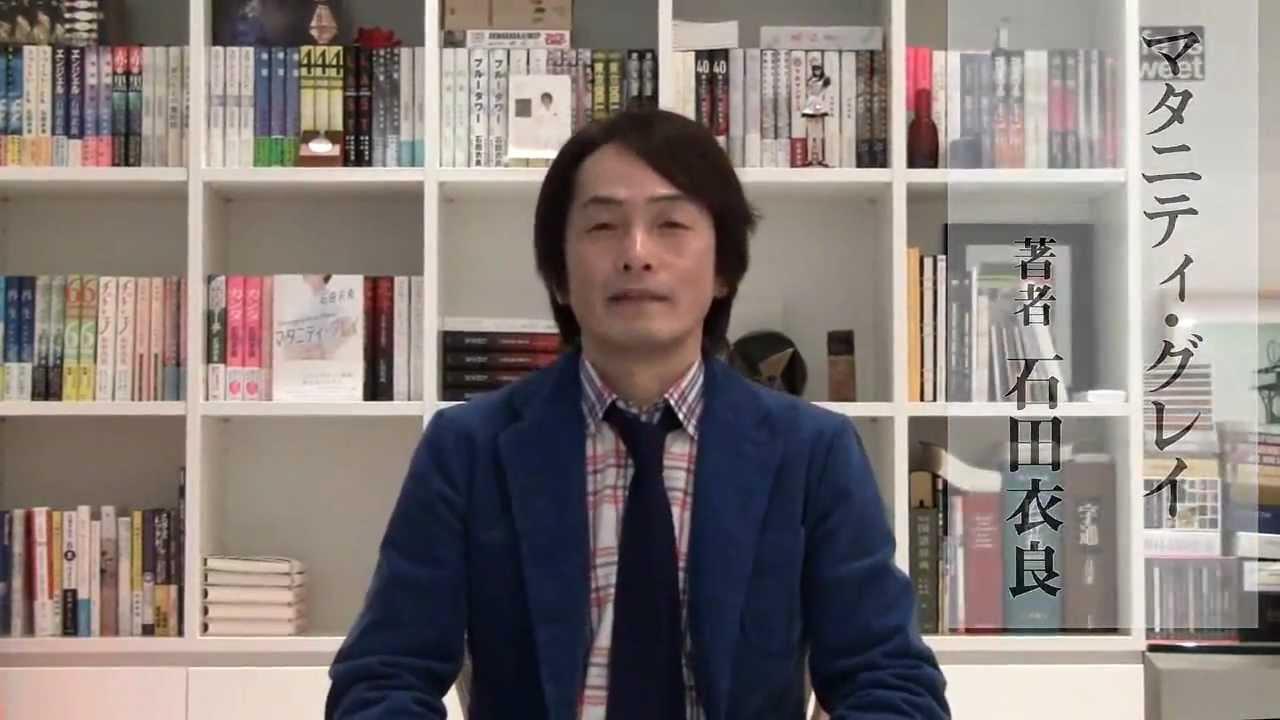 君の名は。】小説家・石田衣良氏...