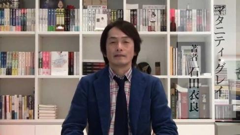 【君の名は。】小説家・石田衣良氏「新海さんは楽しい恋愛を高校時代したことないんじゃないかな」「実体験がないからこそ作れる理想郷。だからこそ今の若者の憧れの心を掴んだのかも知れない」