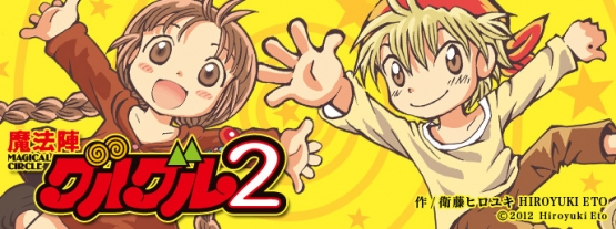 ガンガンオンライン公式サイトで謎のカウントダウン!「魔法陣グルグル2」か「舞勇伝キタキタ」のアニメ化くるか?
