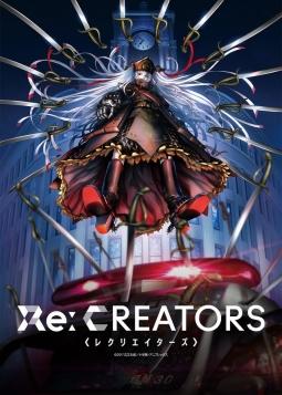 広江礼威×あおきえいの新作アニメ『Re:CREATORS』は来年4月から放送開始!