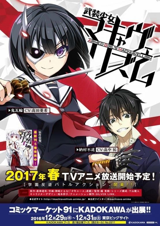 news_xlarge_busoshojo-poster.jpg