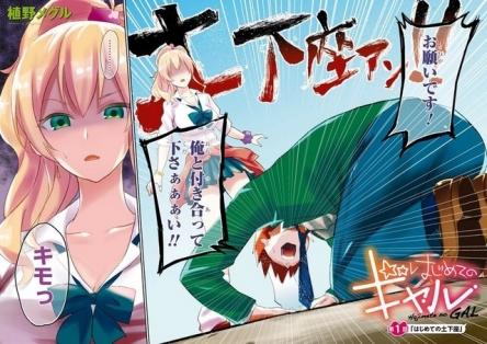 少年エース「はじめてのギャル」テレビアニメ化!童貞の土下座告白から始まる恋物語