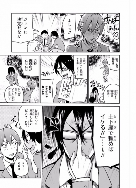 news_xlarge_hajigal-manga2.jpg