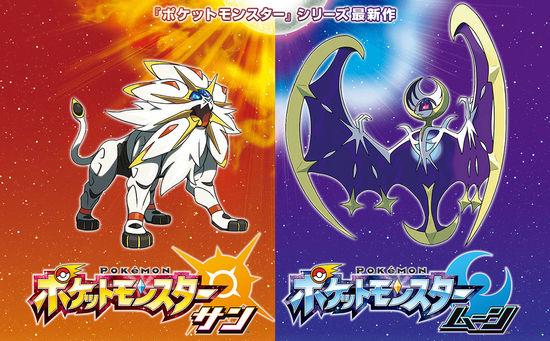 pokemon_sunmoon_201701092355092d5.jpg