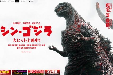 日本アカデミー賞発表! 優秀作品賞に『シンゴジラ』 優秀アニメーション作品に「君の名は。」 「聲の形」「この世界の片隅に」