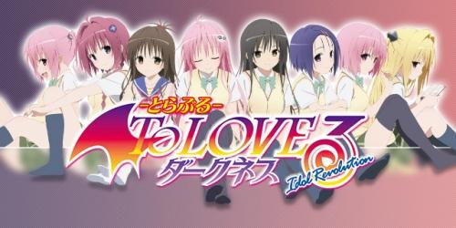 【悲報】『ToLoveる』遂にクライマックスと判明する!! 1人を選ぶか、楽園を選ぶか!