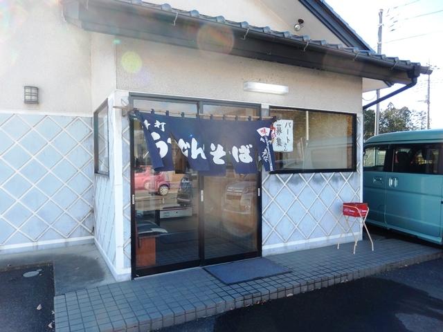 蔵屋20161230001