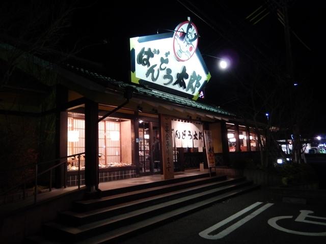 坂東太郎20170123001