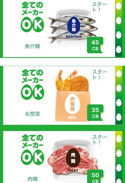CASHb 肉