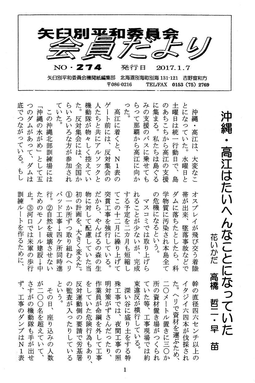 tayori274 1