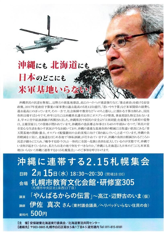 沖縄連帯札幌集会チラシ17年2月