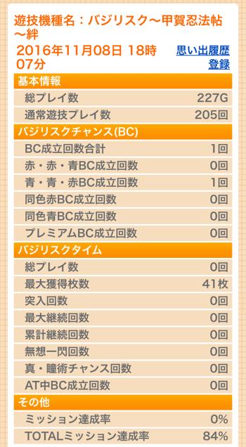 2016.1108.20