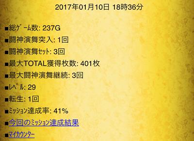2017.0110.8