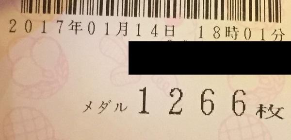 2017.0114.12