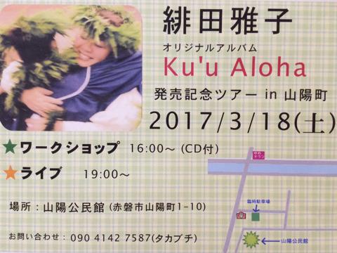 2017/3/18(土)ワークショップ&ライブ