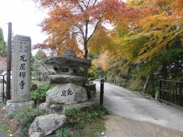 2016年11月30日 瓦屋寺入口