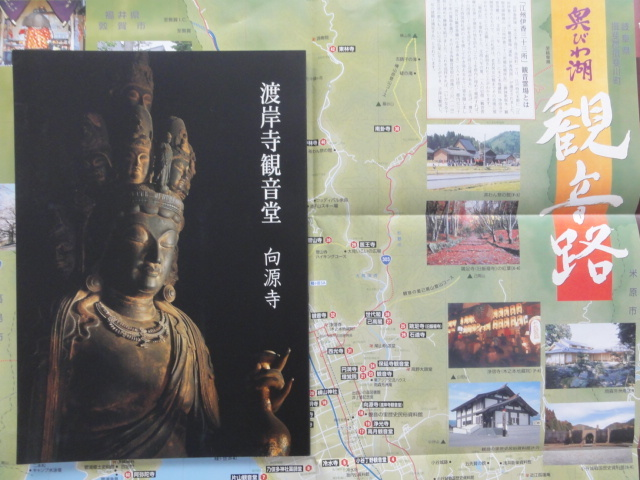 2016年12月1日 渡岸寺観音堂図録、観音の里地図