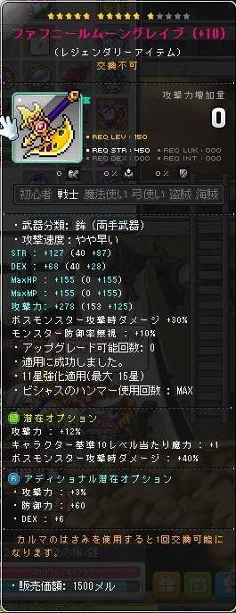 Maple170103_220040.jpg