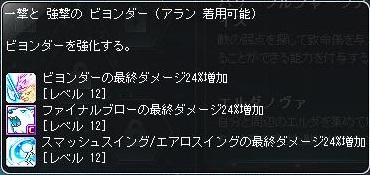 Maple170110_221729.jpg