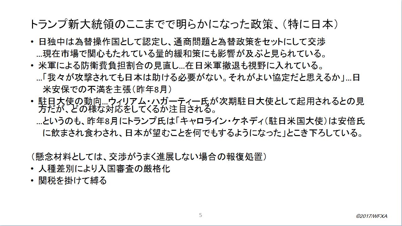 橋本氏資料 5