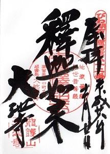 daichiji