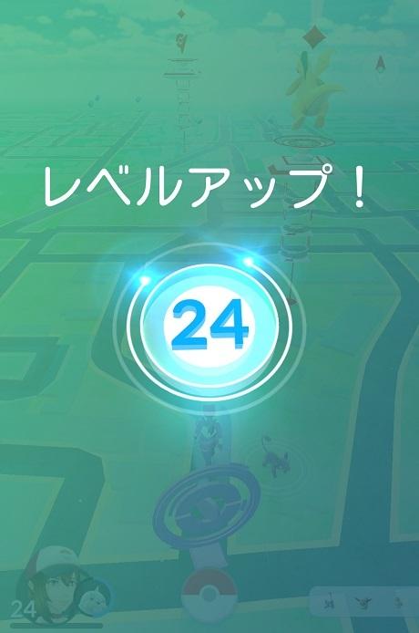 レベルアップ24