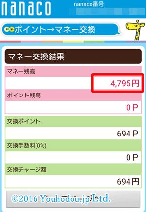 セブン銀行nanaco
