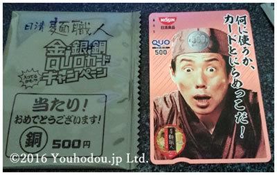 松岡修造オリジナルQUOカード