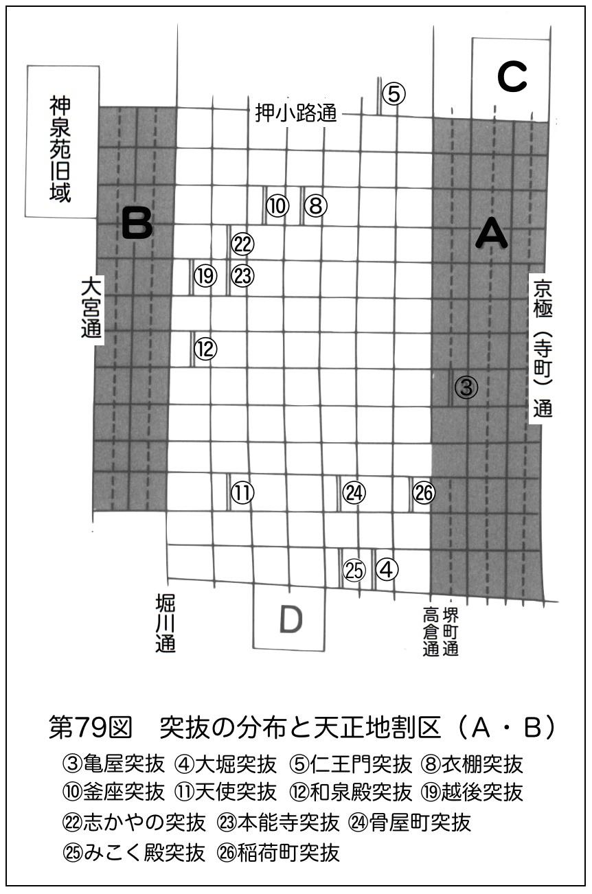 1第79図(足利