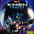 X-MEN アポカリプス dvd2