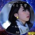 乃木坂46 橋本奈々未の恋する文学 - 冬の旅 - bd(凡用1)