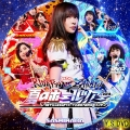 HKT48夏のホールツアー2016 dvd1