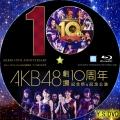 AKB48劇場10周年 記念祭&記念公演 bd1