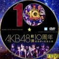 AKB48劇場10周年 記念祭&記念公演 dvd(凡用)